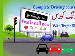 Traffic Signs Driving Course 1.0 Screenshot