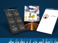 Traffic Signs Pakistan - Urdu 1.1 Screenshot