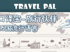 Travel Pal Thai 1.0 Screenshot