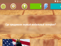 Try to guess.History 1.2 Screenshot