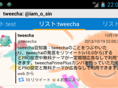 Tweecha Theme:TheRollingP-chan 3.0 Screenshot