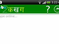 Type Nepali - abc2कखग 1.4 Screenshot