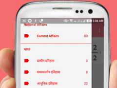 UKPSC Preparation in Hindi 1.0 Screenshot