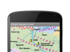Ukraine History Grade 5 1.4 Screenshot
