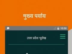UP Bhoolekh ROR Records 1.0 Screenshot
