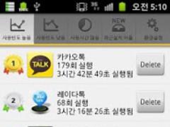 Ur App Rank 1.1 Screenshot