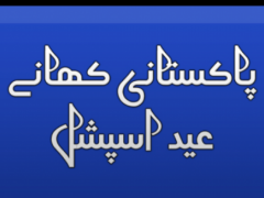 Urdu EID Special Recipes 1.1 Screenshot