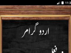 Urdu Grammar 1.0 Screenshot
