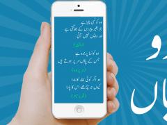 Urdu pahelian 1.0.5 Screenshot