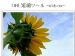 URLshortener 1.0 Screenshot