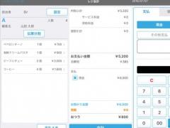 USEN Register (Uレジ) 3.0.5 Screenshot
