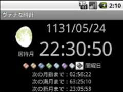 Vana's Clock 0.6c Screenshot