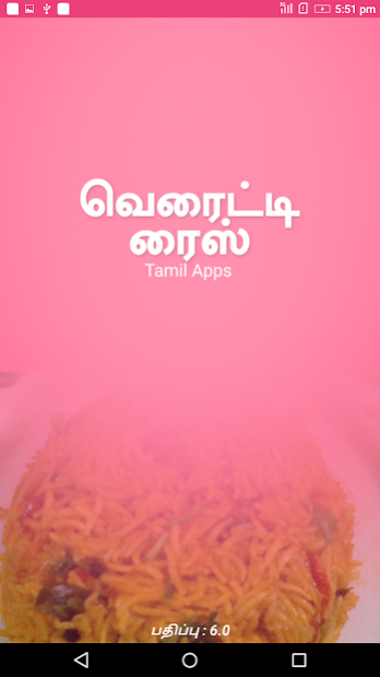 Variety rice recipes in tamil best free download forumfinder Image collections