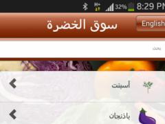 VegeMarket 1.2 Screenshot