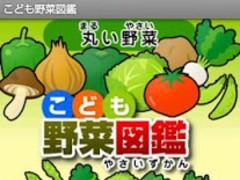 Vegetable book(for infants) 1.9 Screenshot