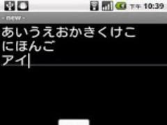 Very Easy Japanese Keyboard 2012.07.07 Screenshot
