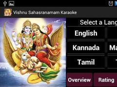 Vishnu Sahasranamam Karaoke 2.1 Screenshot