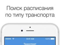 VitebskRoutes 1.1.1 Screenshot