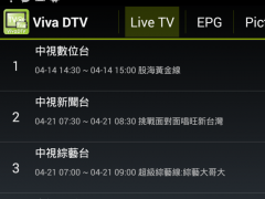 VivaDTV 1.0.012 Screenshot
