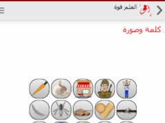 Vodafone Literacy Application 1.0 Screenshot