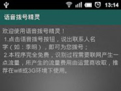 VoiceDialer 1.0 Screenshot