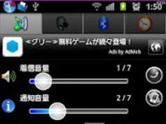 VolumeManager 2.2.8 Screenshot