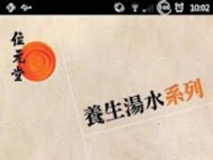 Wai Yuen Tong Soups 1.0 Screenshot