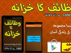 Wazaif Ka Khazana: Urdu Wazaif 1.1 Screenshot