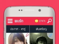 พบรัก - We found love 2.3 Screenshot