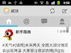 WeiK 2.5 Screenshot