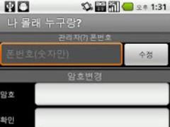 What do U do with whom secret? 1.1 Screenshot