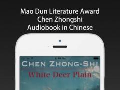 White Deer Plain - Audiobook in Chinese 1.0 Screenshot