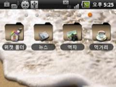 Widget Folder 1.0.0.3 Screenshot