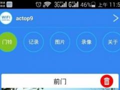 wifi bell 4.5.22 Screenshot