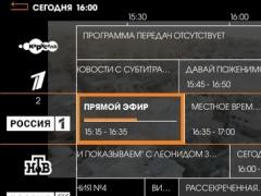 Wifire TV - онлайн ТВ, кино и сериалы 5.4 Screenshot