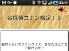 Wisdom of Detective Conan 3 1.2.0 Screenshot