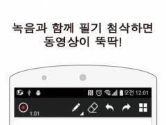 WithNote 1.46 Screenshot