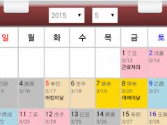 Without Ghosts Days - Calendar 1.2.16 Screenshot