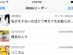 WMAリーダー for Web漫画アンテナ 2.0 Screenshot