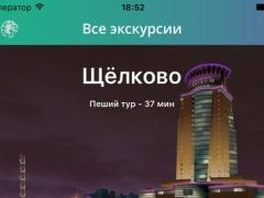 Worldwide Audioguides 1.1 Screenshot
