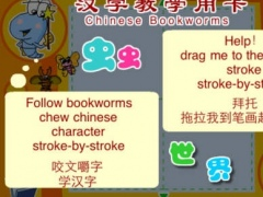 WriteChineseWithBookworms1 2.0 Screenshot