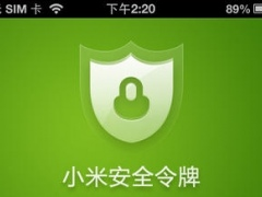 Xiaomi Authenticator 1.1.0 Screenshot