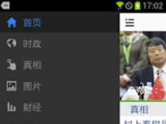 Xinhua International  Screenshot