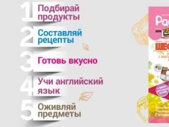 Английский язык для детей «Шефповар» 1.2.1 Screenshot