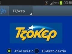 Πιθανότητες Τυχερών Παιχνιδιών 3.0 Screenshot