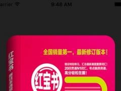 红宝书·新日本语能力考试N1文字词汇(详解+练习) 1.2.0 Screenshot