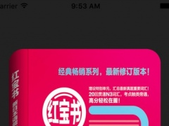 红宝书·新日本语能力考试N3文字词汇(详解+练习) 1.2.0 Screenshot