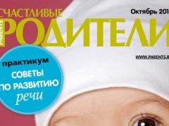Журнал «Счастливые родители» 2.32.6 Screenshot