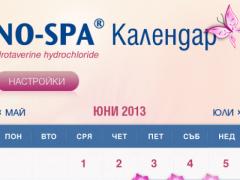 NO-SPA® Calendar 1.0.3 Screenshot