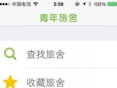 青旅中国 - 国际青年旅舍·中国 3.1 Screenshot